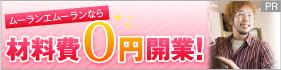 [PR]ムーランエムーランなら材料費0円開業