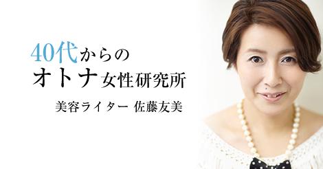 佐藤友美(元・増田ゆみ)の40代からのオトナ女性研究所
