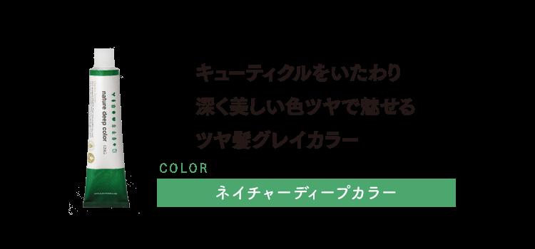 キューティクルをいたわり深く美しい色ツヤで魅せるツヤ髪グレイカラー【ネイチャーディープカラー】