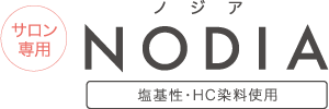 サロン専用 ノジア 塩基性・HC染料使用